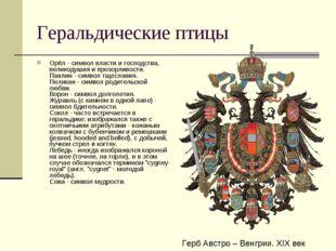 Геральдические птицы Орёл - символ власти и господства, великодушия и прозорл