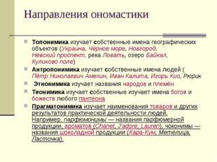Направления ономастики Топонимика изучает собственные имена географических об