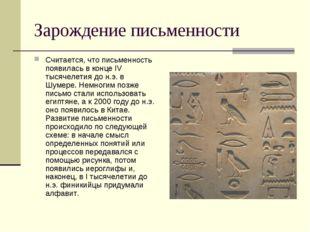 Зарождение письменности Считается, что письменность появилась в конце IV тыся
