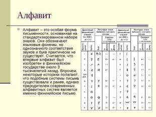 Алфавит Алфавит – это особая форма письменности, основанная на стандартизиров