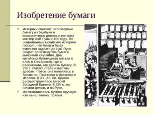 Изобретение бумаги Историки считают, что впервые бумагу из бамбука и шелкович