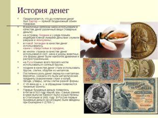 История денег Предполагается, что до появления денег былбартер— прямой безд