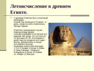 Летоисчисление в древнем Египте. У древних Египтян был солнечный календарь. Н