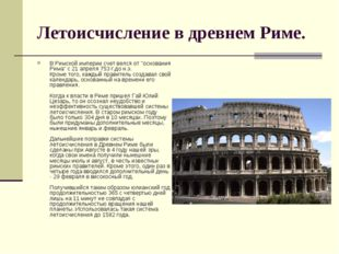 """Летоисчисление в древнем Риме. В Римской империи счет велся от """"основания Рим"""
