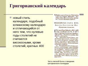 Григорианский календарь новый стиль календаря, подобный юлианскому календарю