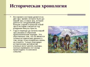 Историческая хронология Все время в истории делится на две эры: время, которо