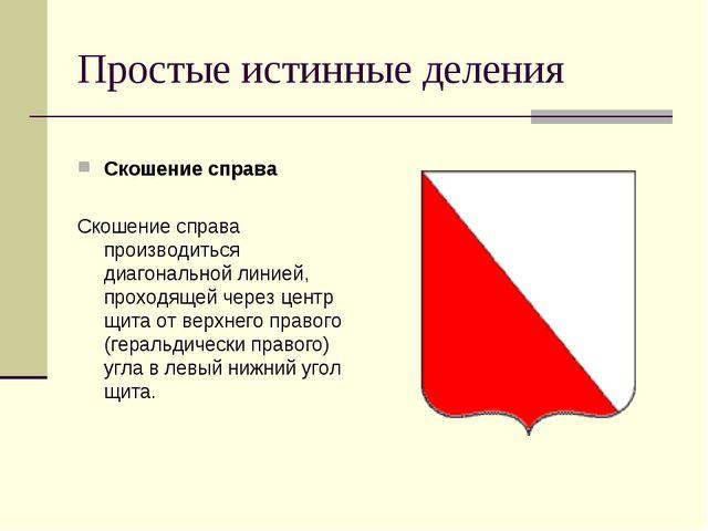 Простые истинные деления Скошение справа Скошение справа производиться диагон...