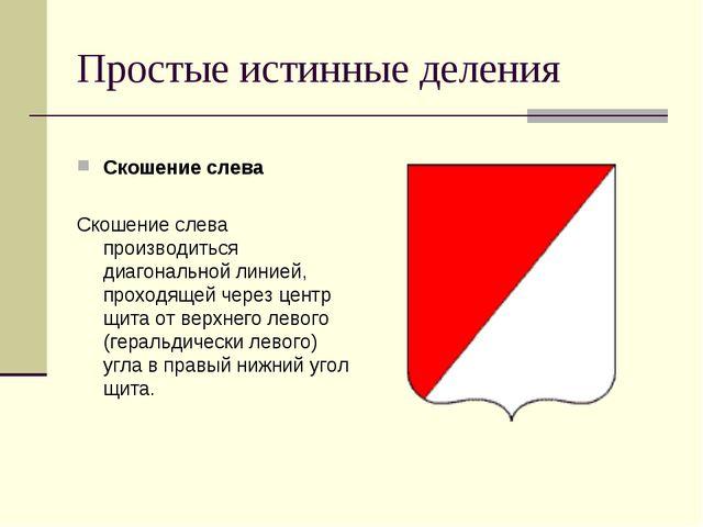 Простые истинные деления Скошение слева Скошение слева производиться диагонал...