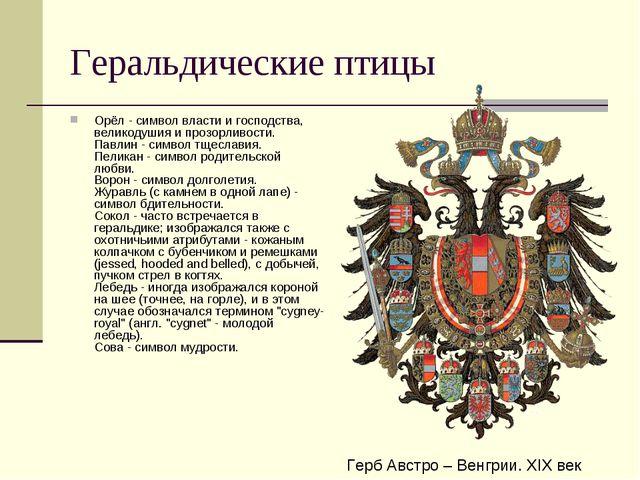 Геральдические птицы Орёл - символ власти и господства, великодушия и прозорл...