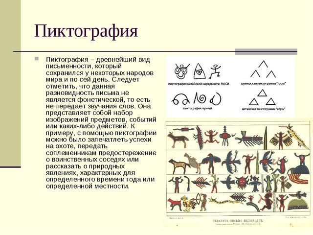 Пиктография Пиктография – древнейший вид письменности, который сохранился у н...