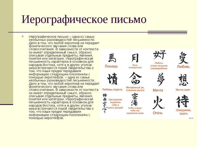 Иерографическое письмо Иерографическое письмо – одна из самых необычных разно...