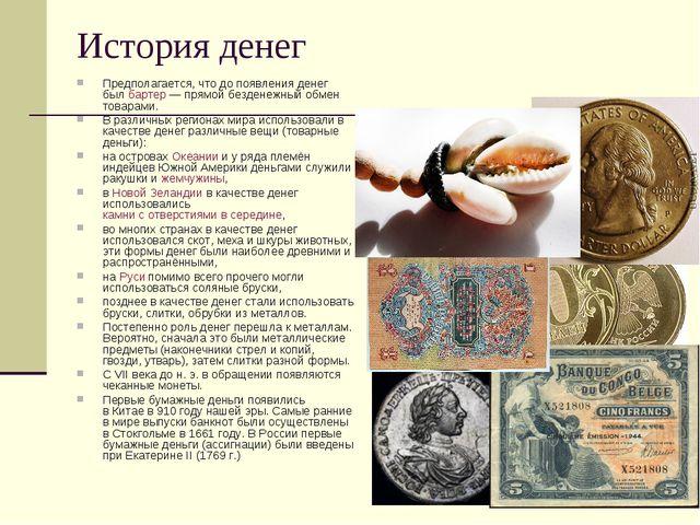 История денег Предполагается, что до появления денег былбартер— прямой безд...