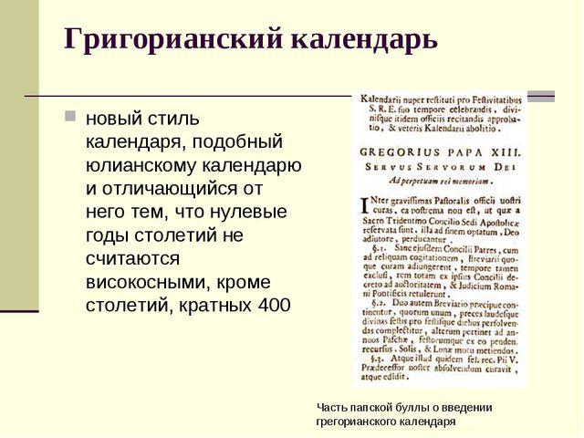 Григорианский календарь новый стиль календаря, подобный юлианскому календарю...