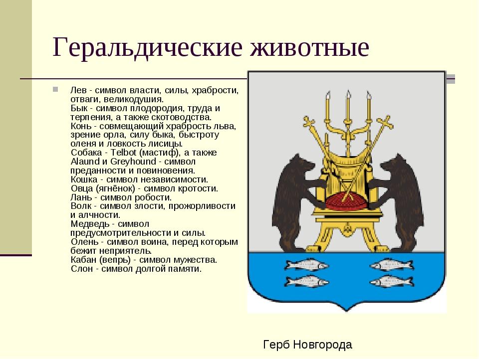 Геральдические животные Лев - символ власти, силы, храбрости, отваги, великод...