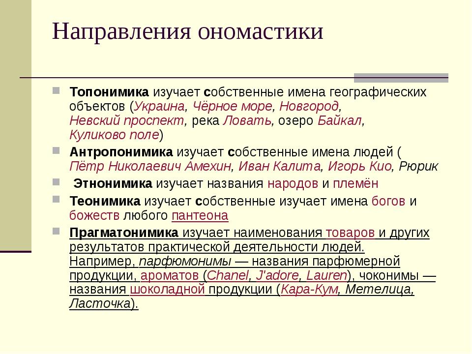 Направления ономастики Топонимика изучает собственные имена географических об...