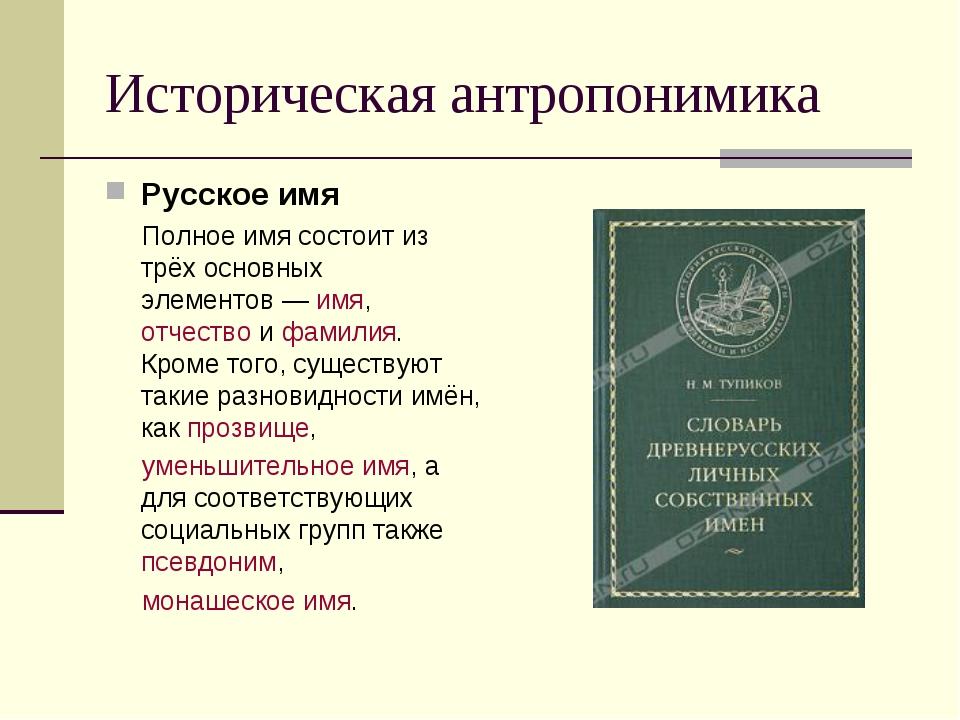 Историческая антропонимика Русское имя Полное имя состоит из трёх основных эл...