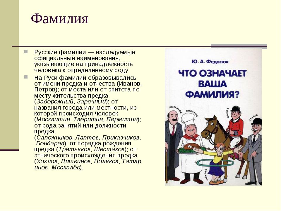 Фамилия Русские фамилии— наследуемые официальные наименования, указывающие н...