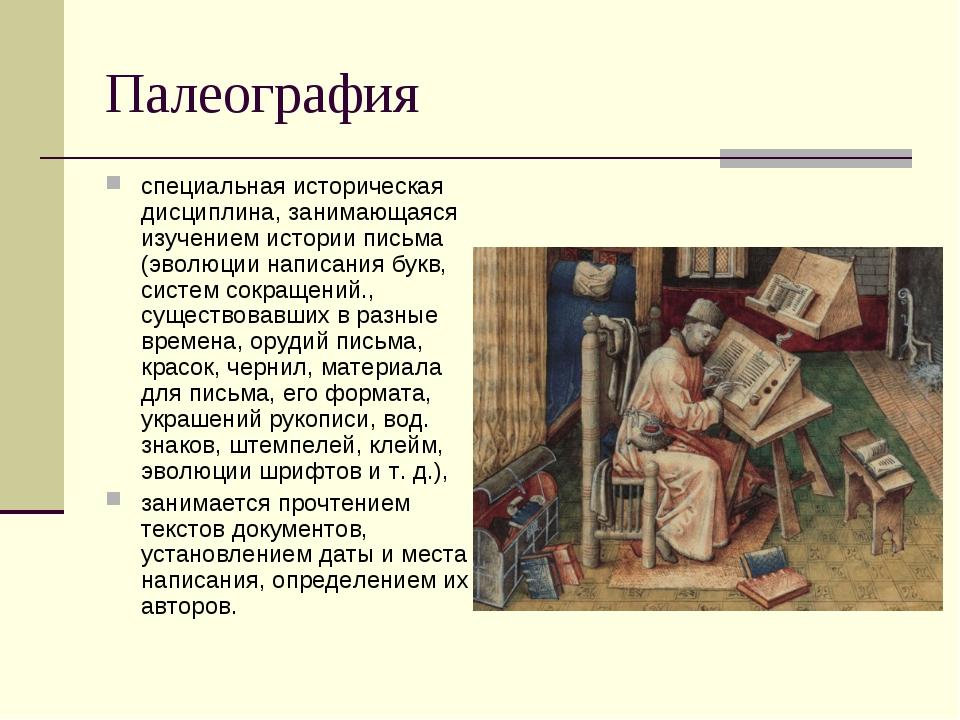 Палеография специальная историческая дисциплина, занимающаяся изучением истор...