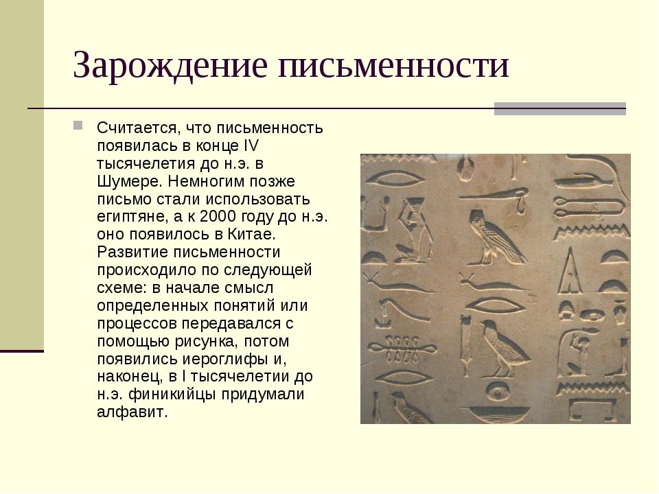 Зарождение письменности Считается, что письменность появилась в конце IV тыся...