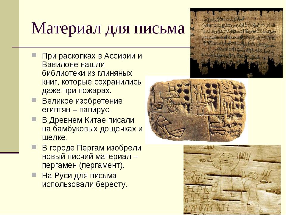 Материал для письма При раскопках в Ассирии и Вавилоне нашли библиотеки из гл...