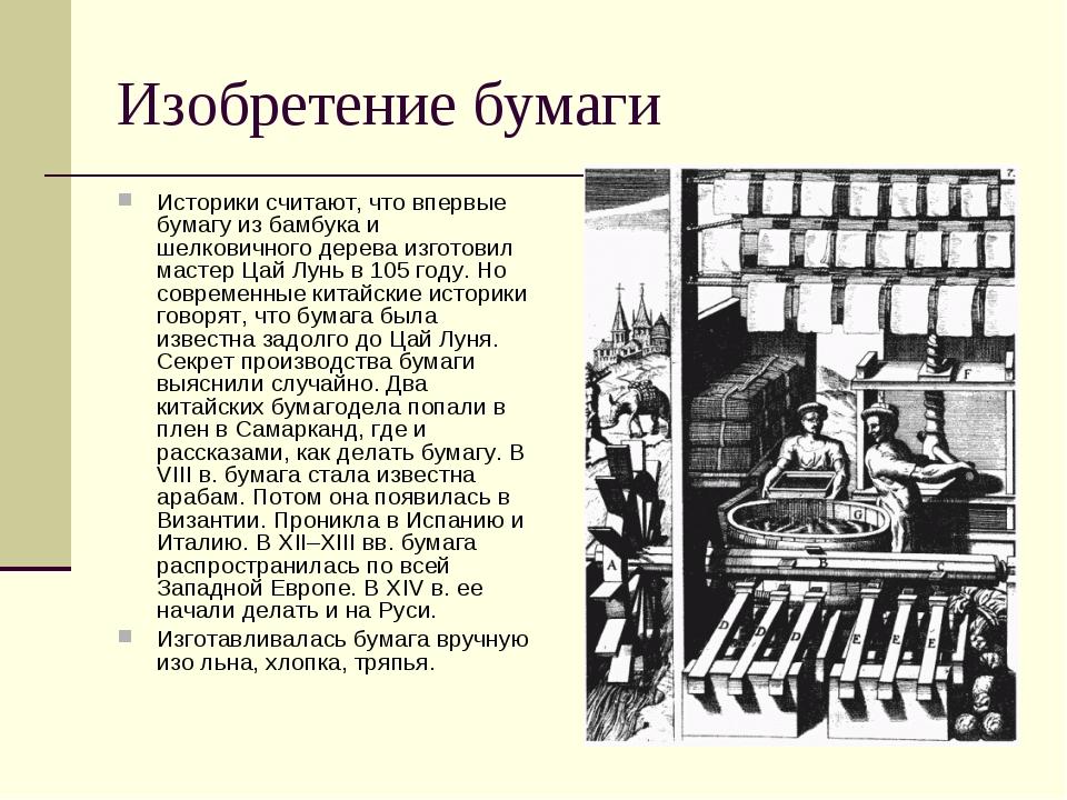 Изобретение бумаги Историки считают, что впервые бумагу из бамбука и шелкович...