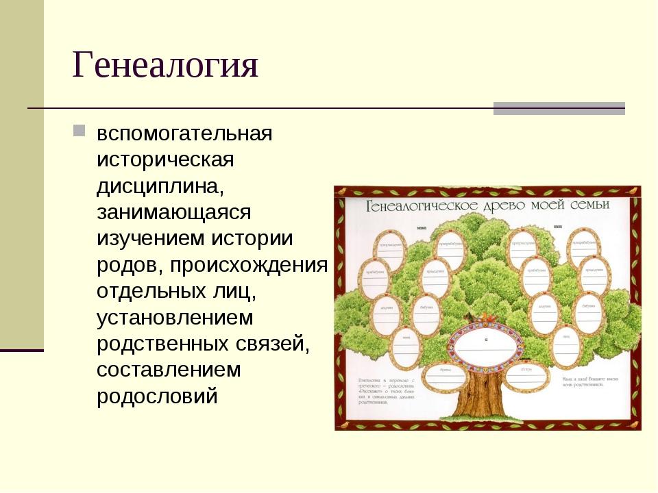 Генеалогия вспомогательная историческая дисциплина, занимающаяся изучением ис...