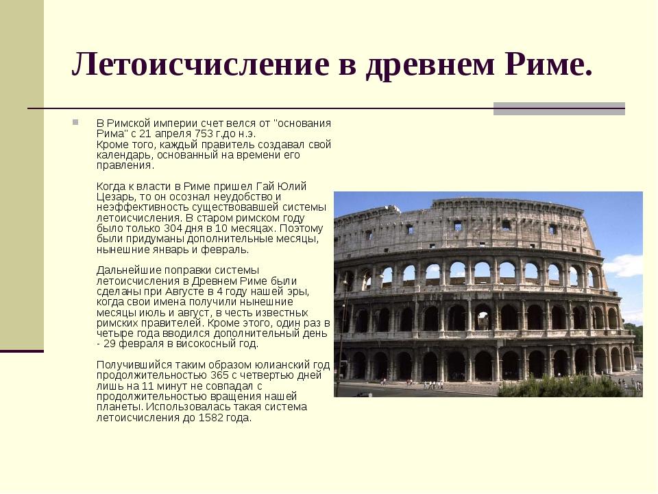 """Летоисчисление в древнем Риме. В Римской империи счет велся от """"основания Рим..."""