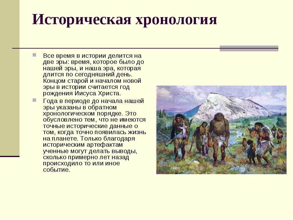 Историческая хронология Все время в истории делится на две эры: время, которо...
