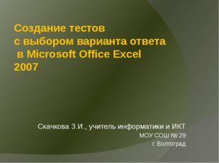 Создание тестов с выбором варианта ответа в Microsoft Office Excel 2007 Скачк