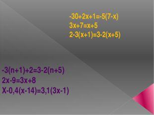 -30+2х+1=-5(7-х) 3х+7=х+5 2-3(х+1)=3-2(х+5) -3(n+1)+2=3-2(n+5) 2x-9=3x+8 X-0,