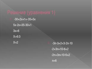 Решение (уравнения 1) -30+2x+1=-35+5x 5x-2x=35-30+1 3x=6 X=6:3 Х=2 -3n-3+2=3-