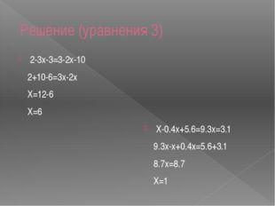 Решение (уравнения 3) 2-3х-3=3-2х-10 2+10-6=3х-2х Х=12-6 Х=6 Х-0.4х+5.6=9.3х