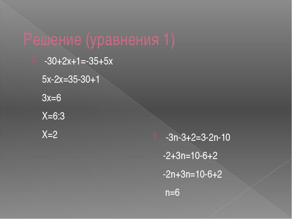 Решение (уравнения 1) -30+2x+1=-35+5x 5x-2x=35-30+1 3x=6 X=6:3 Х=2 -3n-3+2=3-...