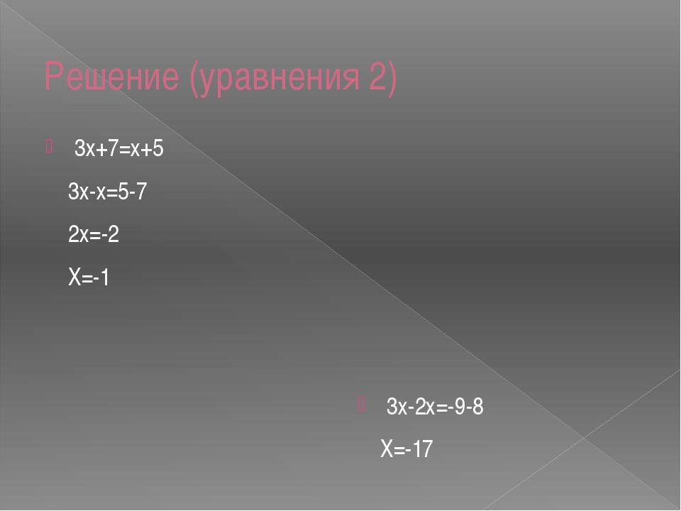 Решение (уравнения 2) 3х+7=х+5 3х-х=5-7 2х=-2 Х=-1 3х-2х=-9-8 Х=-17