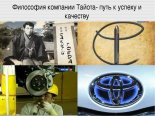 Философия компании Тайота- путь к успеху и качеству