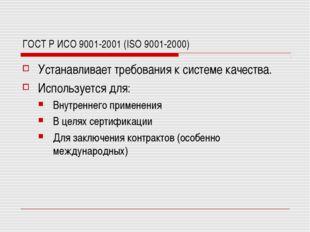 ГОСТ Р ИСО 9001-2001 (ISO 9001-2000) Устанавливает требования к системе качес