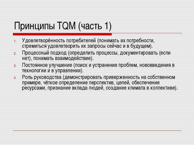 Принципы TQM (часть 1) Удовлетворённость потребителей (понимать их потребност...
