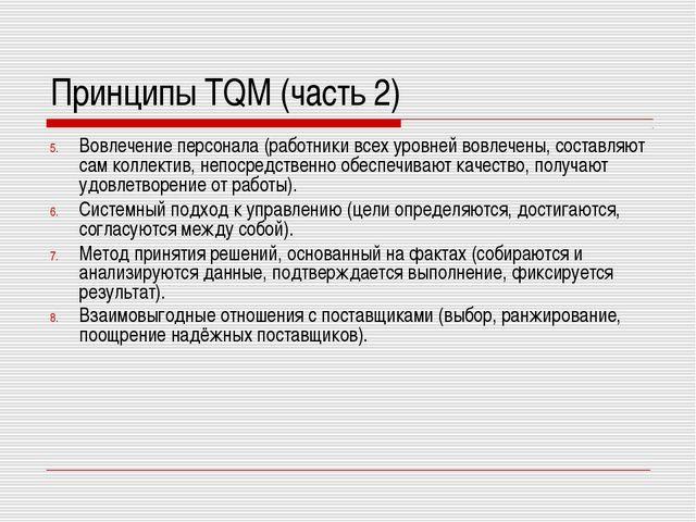 Принципы TQM (часть 2) Вовлечение персонала (работники всех уровней вовлечены...