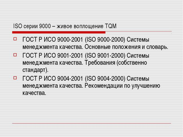 ISO серии 9000 – живое воплощение TQM ГОСТ Р ИСО 9000-2001 (ISO 9000-2000) Си...