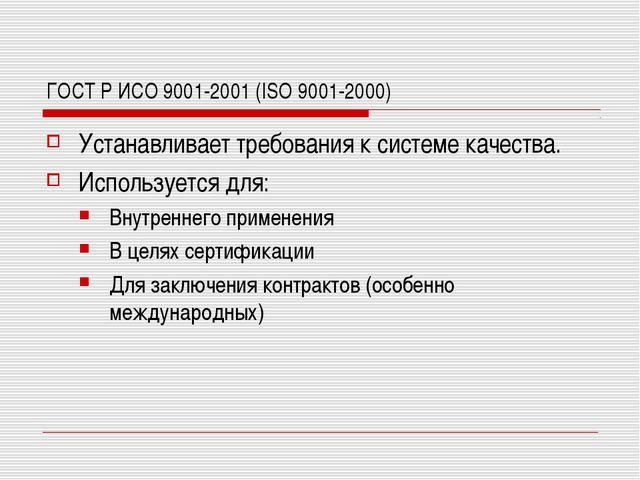 ГОСТ Р ИСО 9001-2001 (ISO 9001-2000) Устанавливает требования к системе качес...