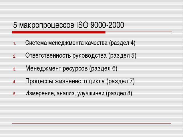 5 макропроцессов ISO 9000-2000 Система менеджмента качества (раздел 4) Ответс...