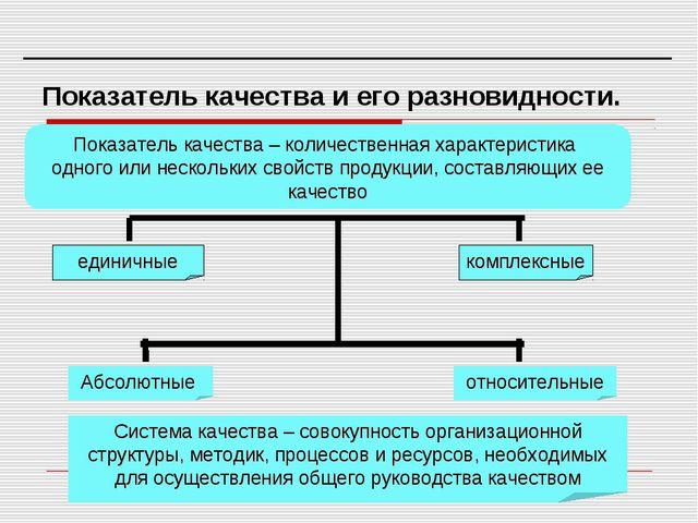 Показатель качества – количественная характеристика одного или нескольких сво...