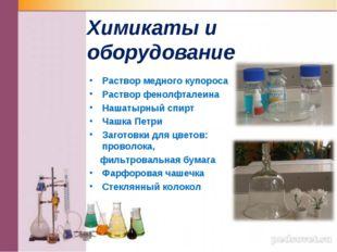 Химикаты и оборудование Раствор медного купороса Раствор фенолфталеина Нашаты