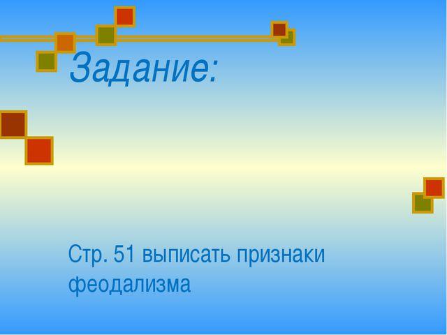 Задание: Стр. 51 выписать признаки феодализма