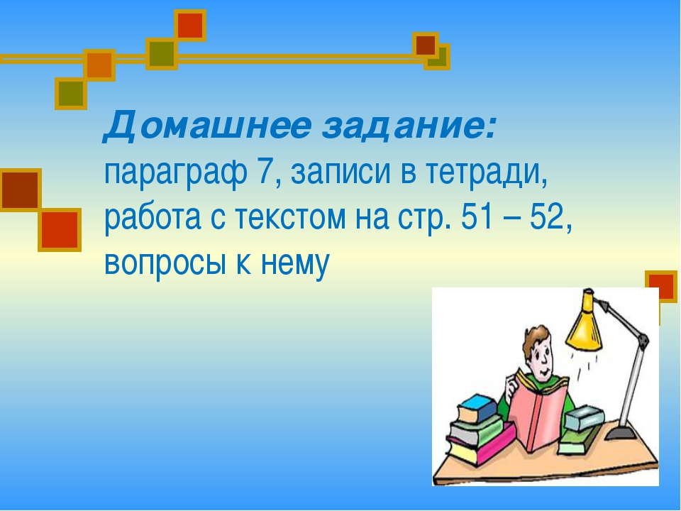 Домашнее задание: параграф 7, записи в тетради, работа с текстом на стр. 51 –...