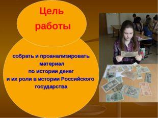 собрать и проанализировать материал по истории денег и их роли в истории Росс