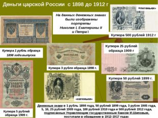 Деньги царской России с 1898 до 1912 г Купюра 1 рубль образца 1898 года выпус