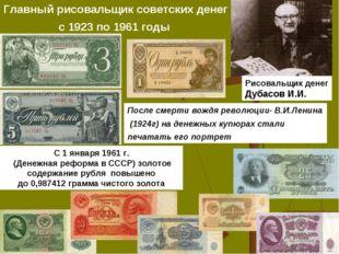 Рисовальщик денег Дубасов И.И. Главный рисовальщик советских денег с 1923 по