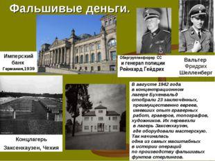 Фальшивые деньги. Обергруппенфюрер СС и генерал полиции Рейнхард Гейдрих Импе