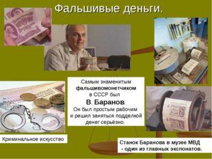 Фальшивые деньги. Станок Баранова в музее МВД - один из главных экспонатов. К